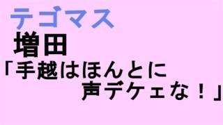 MC:手越祐也・増田貴久 アシスタント 宮島咲良. 次回分 テゴマスのらじ...