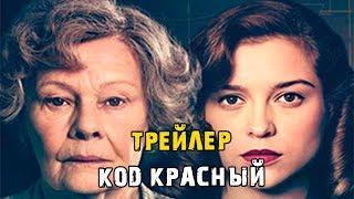 Фильм Код Красный — Русский трейлер (2019)