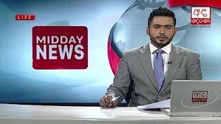 Ada Derana Lunch Time News Bulletin 12.30 pm - 2018.12.08