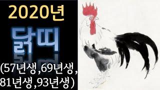 2020년닭띠운세 (57년생,69년생,81년생,93년생) 수지유명점집 장대원사 해룡신당