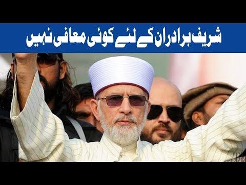Tahir-ul-Qadri Addressing Sit-In Being Held at Mall Road - 17 January 2018
