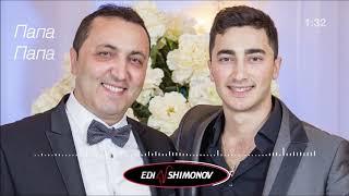 EDI SHIMONOV - PAPA PAPA (Lyrics) Эдик Шимонов - Папа Папа (Текст)