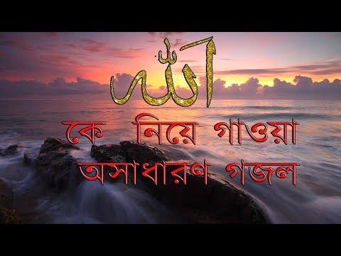 Bangla New Gojol-bangla Hamd Naat-best Islamic Song Islamic Jibondhara Sunnat Bangladesh Prophet