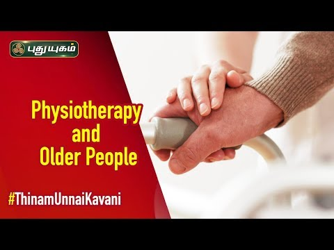 How Physiotherapy Can Help Older People   Geriatric Physiotherapy   தினம் உன்னை கவனி   25/10/2019