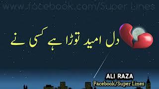 Dil E Umeed Tora Hai Ksie Ne