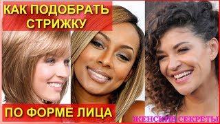 Женские стрижки Как подобрать стрижку по форме лица Как определить форму лица и подобрать себе стриж