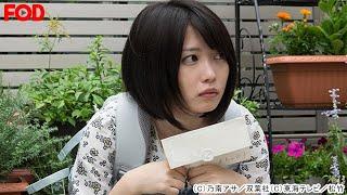 長野県から上京した18歳の少女・斉藤末芙由(志田未来)は、8か月前に亡...