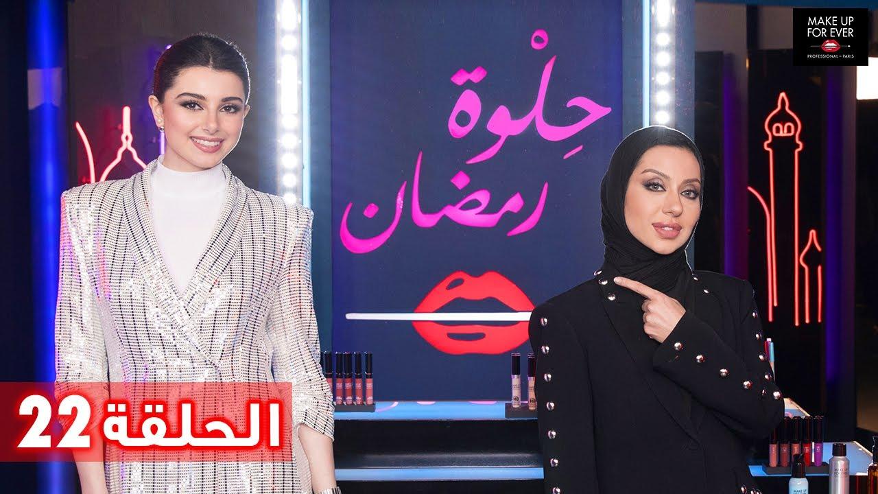 ح 22: حلوة رمضان 2019 مع ماريتا الحلاني وحنان النجادة