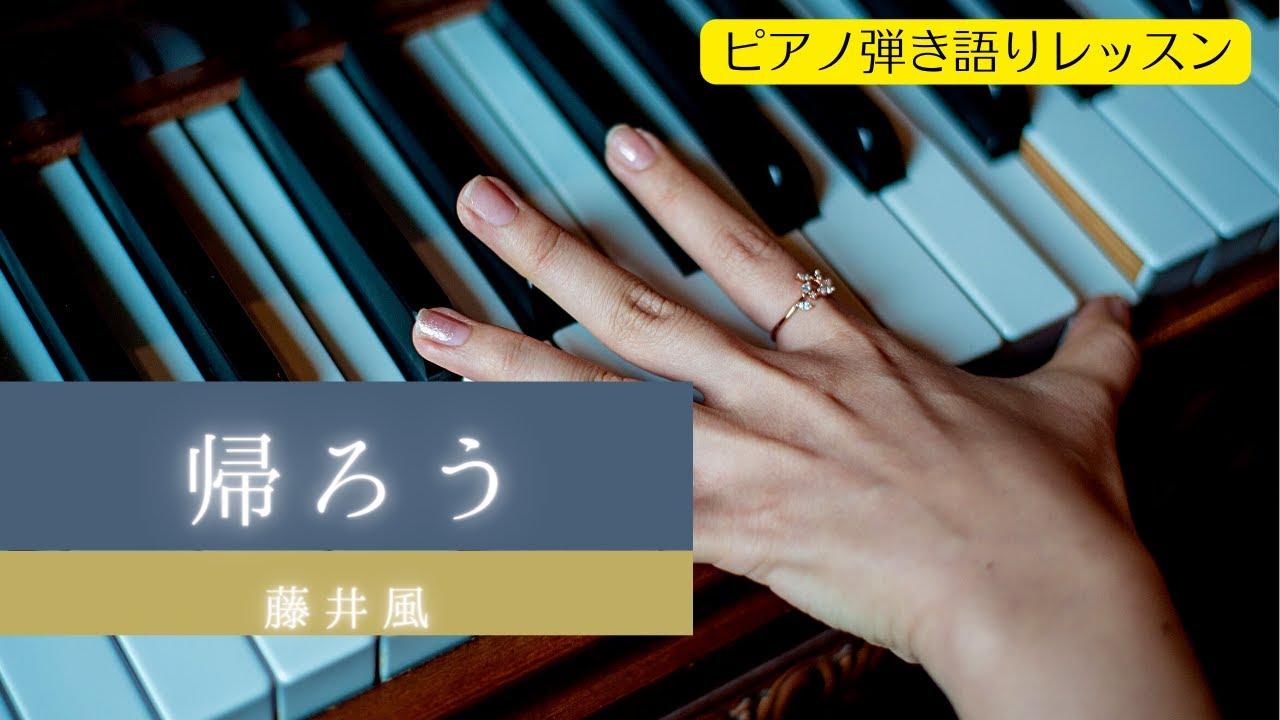 帰ろう 藤井風 Aメロピアノ解説
