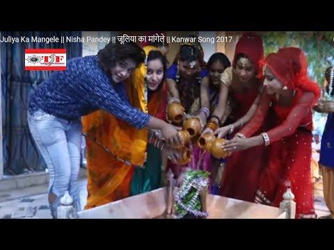 Juliya Ka Mangele || Nisha Pandey || जूलिया का मांगेले ||  Kanwar Song 2017