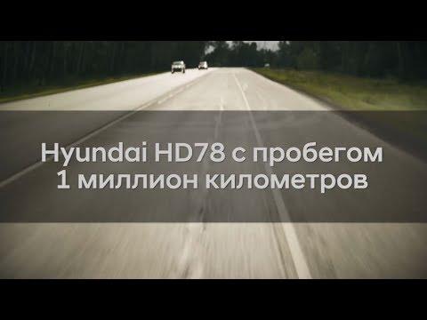 Hyundai HD78 с пробегом более 1 млн. км