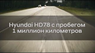видео Отзывы владельцев Hyundai H350