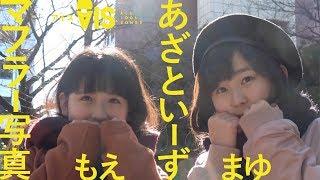1月13日より新しい生写真セット(マフラー)を発売します。 栗原舞優&...