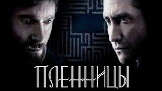 """""""Пленницы"""" 2013: смысл фильма, символы..."""