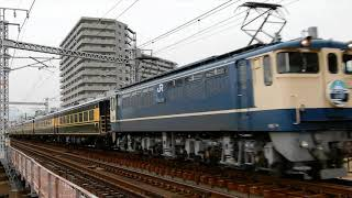 サロンカー山陽 EF65 1132+サロンカーなにわ客車 山陽線 五日市~新井口にて 2019/11/03