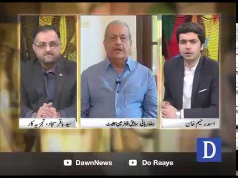Do Raaye - 23 March, 2018 - Dawn News