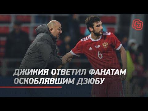 Георгий Джикия - о криках болельщиков в адрес Дзюбы