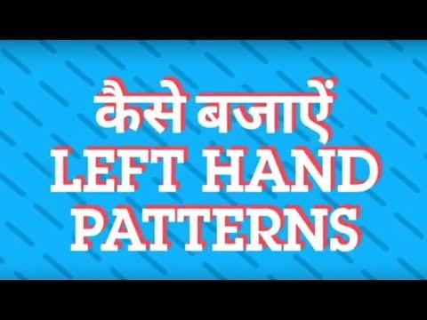 Left Hand Patterns for Hindi songs कैसे बजाऐं Left Hand chord patterns