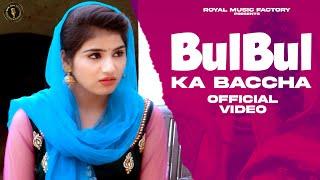 Bulbul Ke Bcche Tr Anjali Raj Free MP3 Song Download 320 Kbps