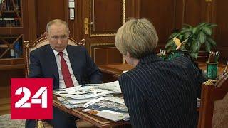 Путин встретился с руководителем Фонда