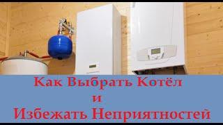 Как Выбрать Электрический или Газовый Котёл и Не Замерзнуть