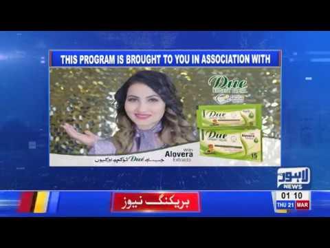 01 AM Headlines Lahore News HD – 21st March 2019 thumbnail
