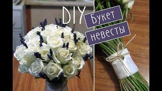Букет невесты из роз и лаванды / Свадьба своими руками
