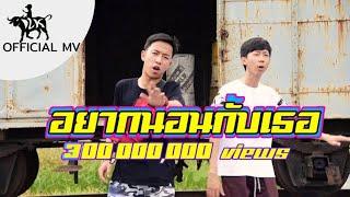 Download เด็กเลี้ยงควาย - อยากนอนกับเธอ ft. OG-ANIC Mp3 and Videos