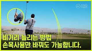 안성현 프로 골프레슨│드라이버 비거리 늘리는 많은 방법…