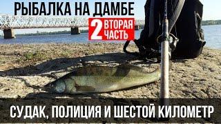 Часть 2. Судак на силикон днём. Рыбалка в Черкассах с берега. Встреча с полицией.
