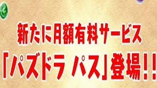 パズドラに月額制導入!!!!!!1!