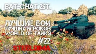Лучшие игроки World of Tanks #22 - Bat-Chat 25t (SteelDima)