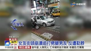 """""""你有老婆!""""女友變小三 情侶街頭互毆│中視新聞 20170526"""