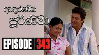 Adaraniya Poornima | Episode 343 21st October 2020 Thumbnail