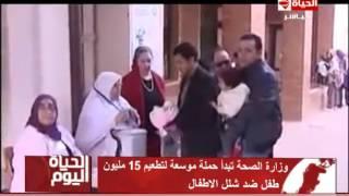 الحياة اليوم - وزارة الصحة تبدأ حملة موسعة لتطعيم 15 مليون طفل ضد شلل الأطفال