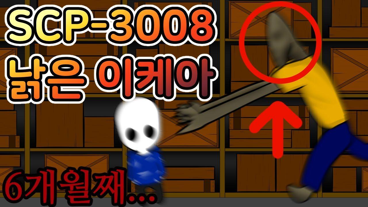 ENG) [SCP-3008 낡은 이케아] 6개월 넘게 그 매장 안에 갇혔던 사건