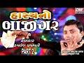 Gujarati Jokes 2017 New    HASYA NO BAJIGAR    Kamalesh Prajapati Jokes    latest gujarati jokes