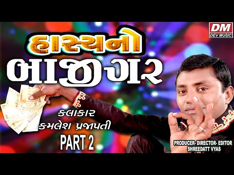 Gujarati Comedy Jokes | HASYA NO BAJIGAR PART 2 | Kamalesh Prajapati New Jokes | Gujarati Jokes 2017