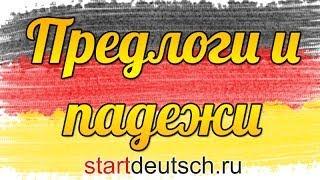 Немецкий язык. Немецкие предлоги и падежи