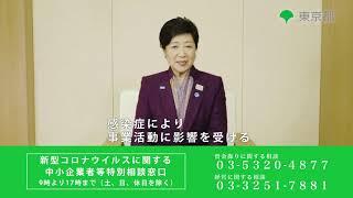 新型コロナウイルス感染症に関する東京都からのお知らせ(中小企業を対象とした相談窓口)