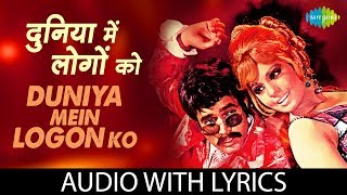 Duniya Mein Logon Ko with lyrics दुनिया में लोगों को Apna Desh Asha Bhosle R D Burman