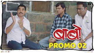Babo Promo 02 31May
