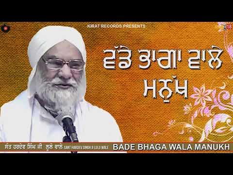 Bade Bhagha Wala Manukh - Full Katha 2018   Sant Hardev Singh Ji Lulo Wale   Kirat Records