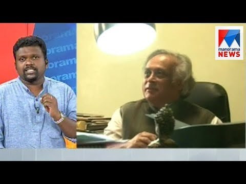 Jairam Ramesh admits Congress facing 'existential crisis' | Manorama News