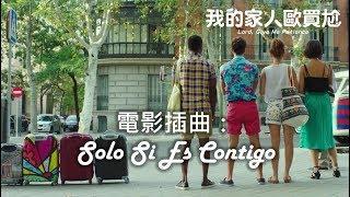 《我的家人歐買尬》電影插曲: Solo Si Es Contigo|06.15 神愛世人,我愛你們