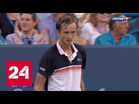 14 побед за 19 дней: российский теннисист Даниил Медведев стал пятой ракеткой мира - Россия 24