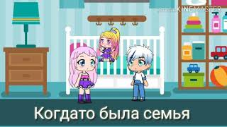 Везучая неудачница   мини-фильм   Gacha life  