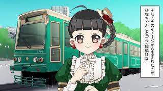 東京さくらトラムPRミニアニメ(路娘MOTION 第2話)