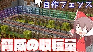 【Minecraft】食物連鎖の頂点に立ちたい#28【ゆっくり実況】