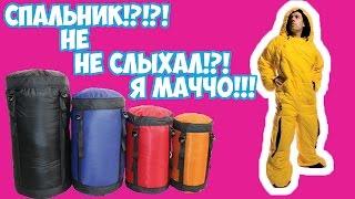 Мой спальный мешок / Видео ОБЗОРЫ / vittek&Vassek(Всем привет. Это шоу VIttek&Vassek и сегодня мы покажем Мой спальный мешок или как его выбрать.Моя рекомендация., 2016-02-25T20:15:11.000Z)